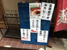20120821吉野屋②