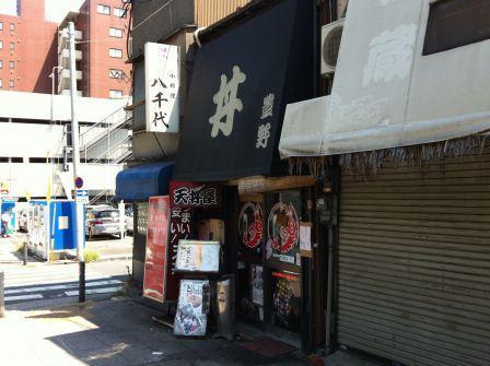 20120830 丼 豊野①