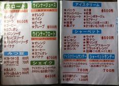 20120904カントリーロード③