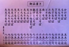 20120913うらじ②