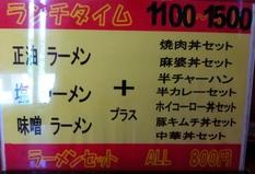20120914屋台ラーメン③