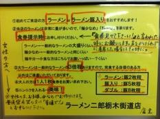 20120919 ラーメン二郎 栃木街道店④