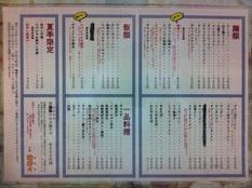 20120925 味寿々②
