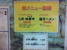 20120925 味寿々③