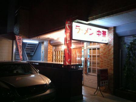 20120925 味寿々①