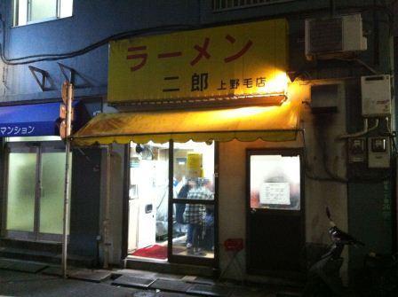 20121113 ラーメン二郎 上野毛店①