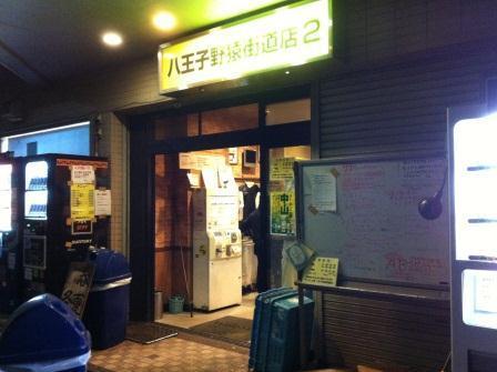 20121120 ラーメン二郎 野猿街道店①