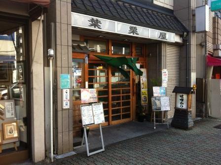 20130125 葉栗屋①