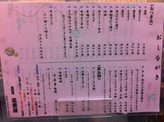 20130125 葉栗屋③