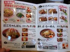 20130126 ちゃんぽん亭 本店②