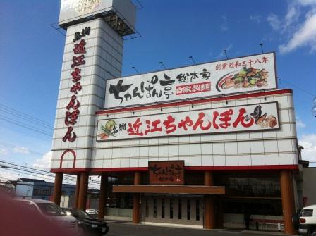 20130126 ちゃんぽん亭 本店①