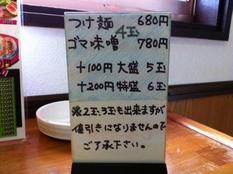 20130214 ラーメンどん国③