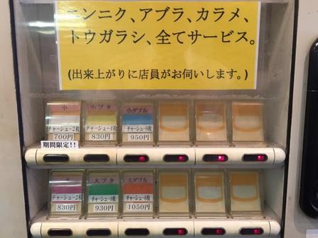 20151009 蒲田店 券売機